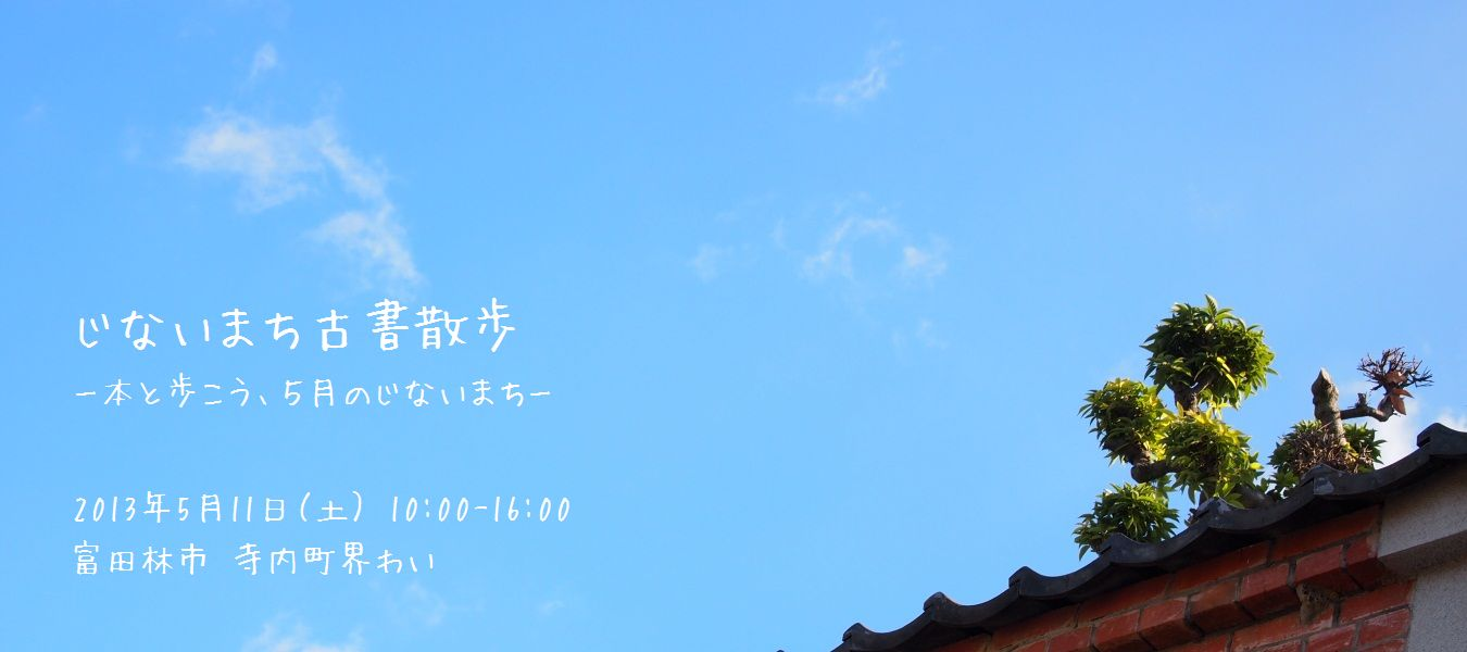 koshotitle2013moji.jpg