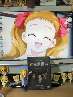 青面獣楊志DVD 001