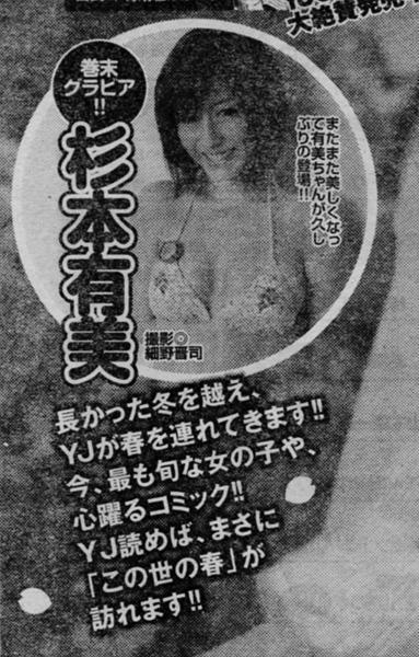 ヤンジャン予告杉本有美201203