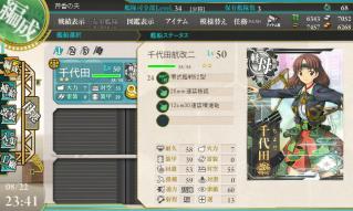 千代田改造2