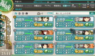今日の艦隊6