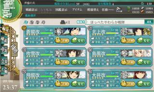 今日の艦隊8