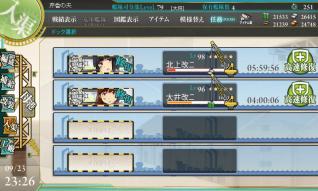 2-3戦艦しね