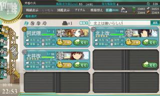 阿武隈艦隊