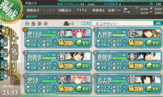 潜水艦強化の構え