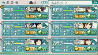 3-4艦隊