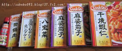 CookDo中華合わせ調味料!