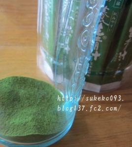 この緑の粉が栄養のもとっ!