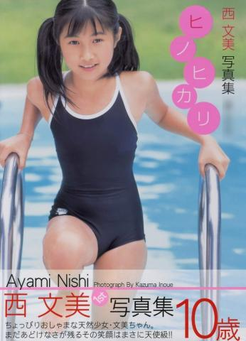 ayami_nishi005_2.jpg