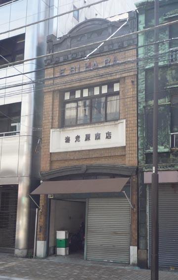 海老原商店⑤