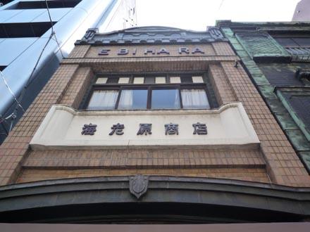 海老原商店⑥