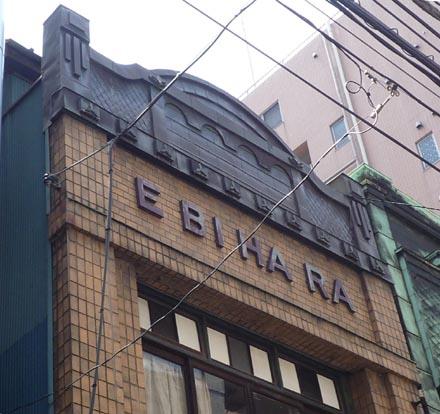 海老原商店⑦