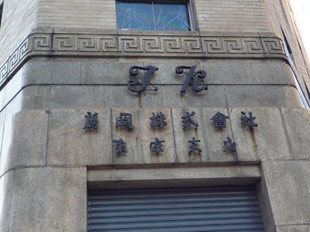 鷹岡株式会社東京支店②