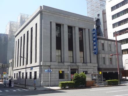 山梨中央銀行東京支店①