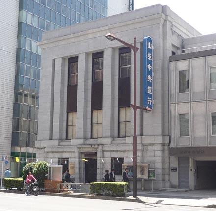 山梨中央銀行東京支店②