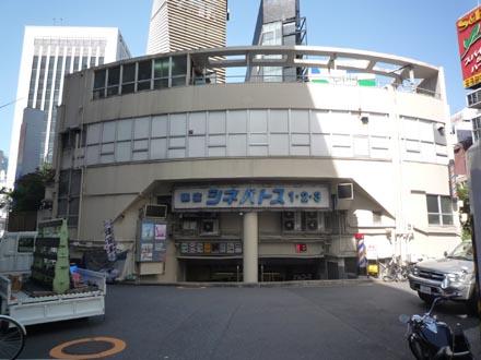 三原橋センター①