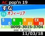 POPN20110318