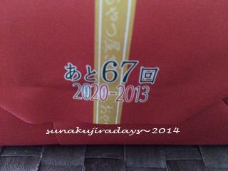 141208_oyatsu3.jpg