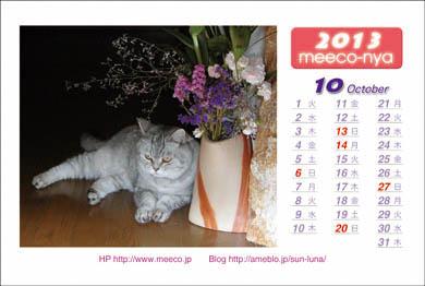 カレンダー2013_10