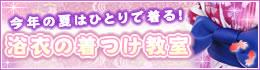 sp100716yukata_m.jpg