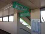 甘鉄基山駅