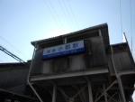 西鉄小郡駅