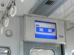 小郡急行ディスプレイ2(2014.11.22)