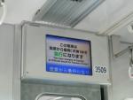 小郡急行ディスプレイ3(2014.11.22)