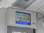 小郡急行ディスプレイ4(2014.11.22)
