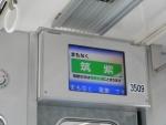 小郡急行ディスプレイ5(2014.11.22)