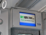 小郡急行ディスプレイ6(2014.11.22)