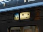 4131M側面幕(2014.11.22)