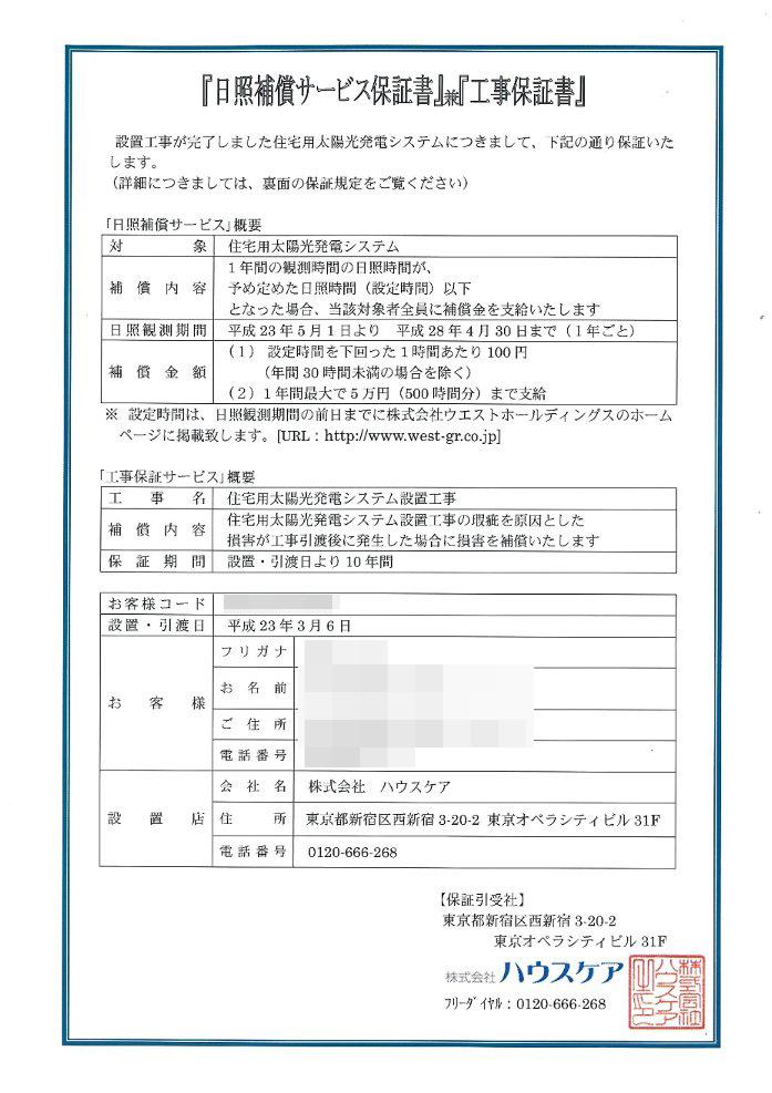 自転車の 自転車 保証書 : 日照補償サービス保証書兼工事