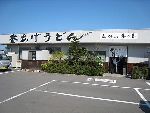 長田 in 香の香1