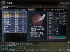 R5制圧用陣(新)