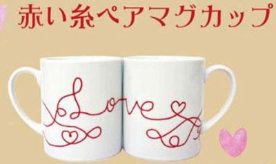 赤い糸ペアマグカップ