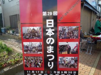 20131117_日本のまつり