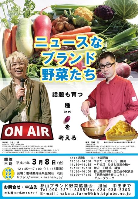 130221講演会広告ニュースな野菜_R2_R2