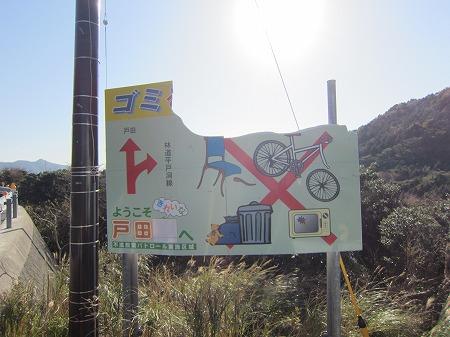 真城峠 2