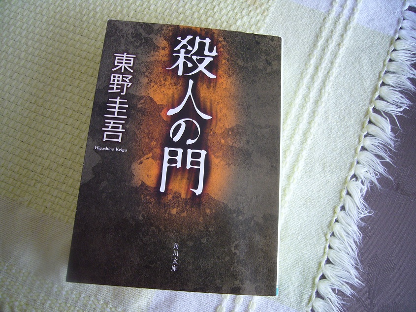 東野圭吾「殺人の門」