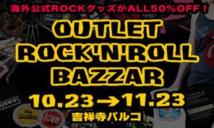 ロックンバザール2