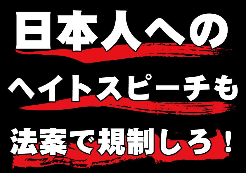 日本人へのヘイトスピーチ