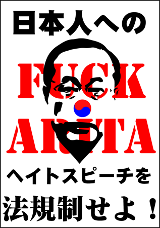 日本人へのヘイトを規制しろ_R