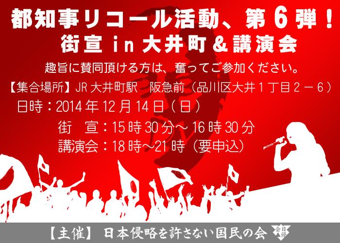 舛添リコール20141214