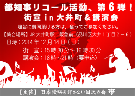 舛添リコール20141214_R