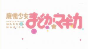 魔法少女まどか☆マギカ OP