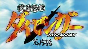 スーパーロボット大戦OGジ・インスペクター 15話