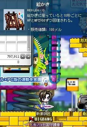 Maple110427_221826.jpg