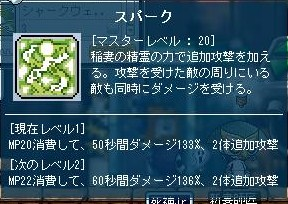 Maple110530_000135.jpg