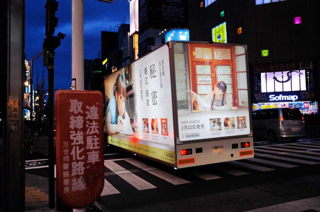201120226_akiba_021.jpg